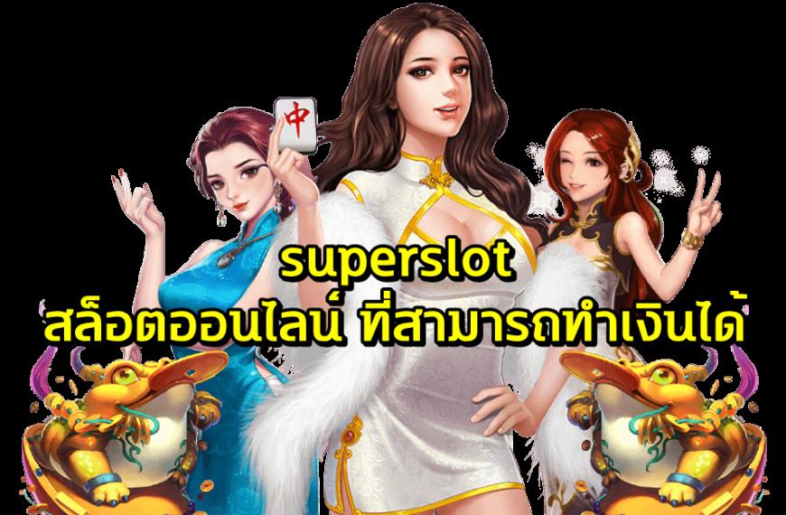 superslot เว็บไซต์ สล็อตออนไลน์ ที่สามารถทำเงินให้คุณได้เยอะที่สุดในประเทศไทย