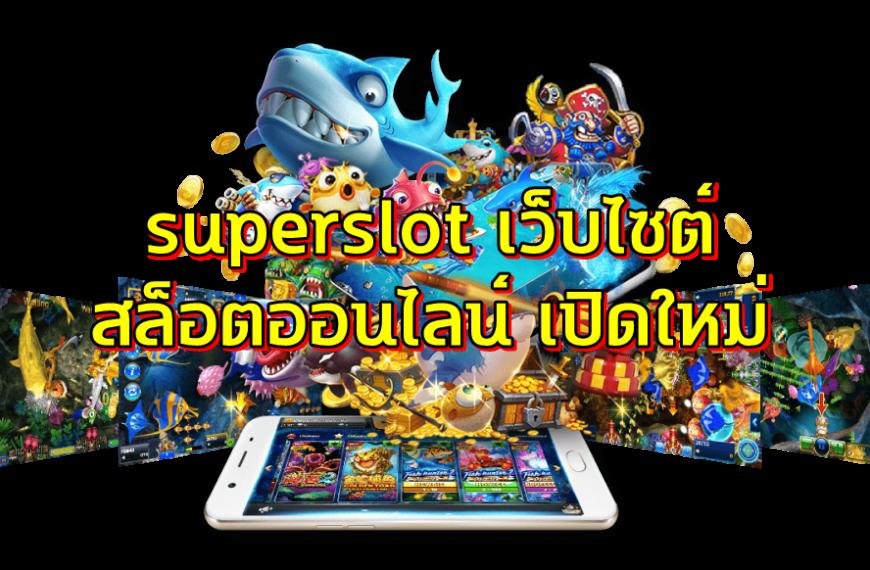 superslot เว็บไซต์ สล็อตออนไลน์ เปิดใหม่ พร้อม ค่ายสล็อตออนไลน์ มากกว่า 1 พันเกม ให้คุณได้เลือกเล่น