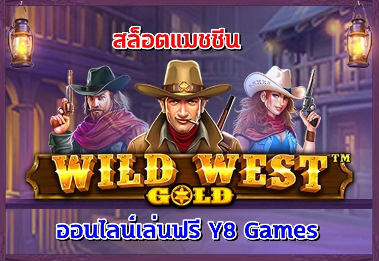 Wild West Gold สล็อตแมชชีน ออนไลน์เล่นฟรี จาก Y8 Games