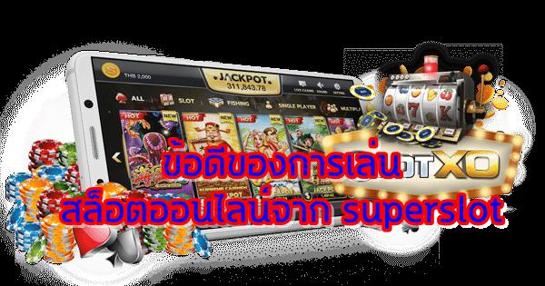 สล็อตออนไลน์ superslot รวม โปรโมชั่นสล็อตออนไลน์ ที่จะทำให้การเล่น เกมการพนันออนไลน์ และ สล็อตออนไลน์ได้เงินจริง ได้เงินเยอะขึ้น