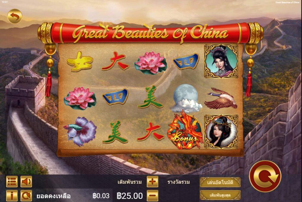 เกม Great Beauty of China