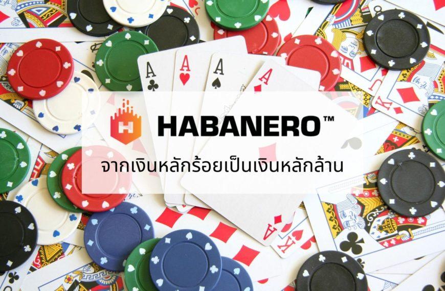 Habanero สล็อตออนไลน์ที่จะเปลี่ยนจากเงินหลักร้อยให้เป็นเงินหลักล้าน